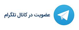 عضویت تلگرام