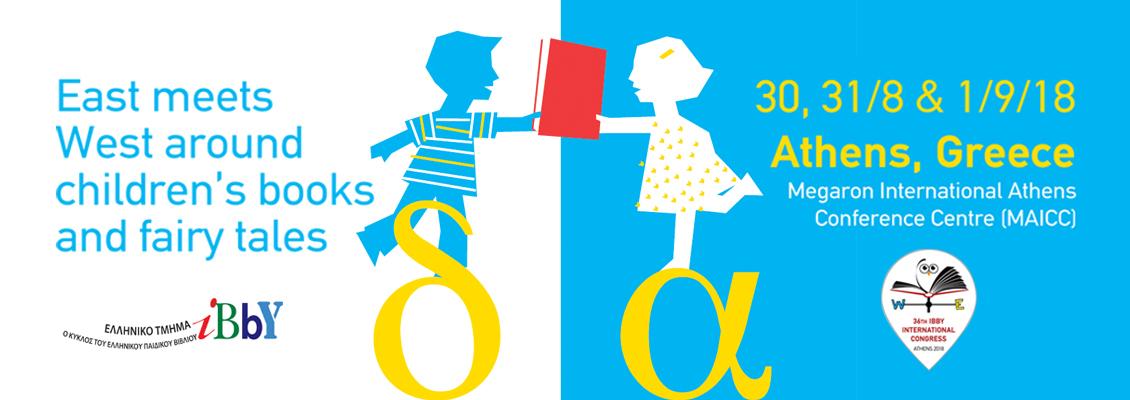 سی و ششمین کنگره بین المللی ادبیات کودک و نوجوان (IBBY- 2018)