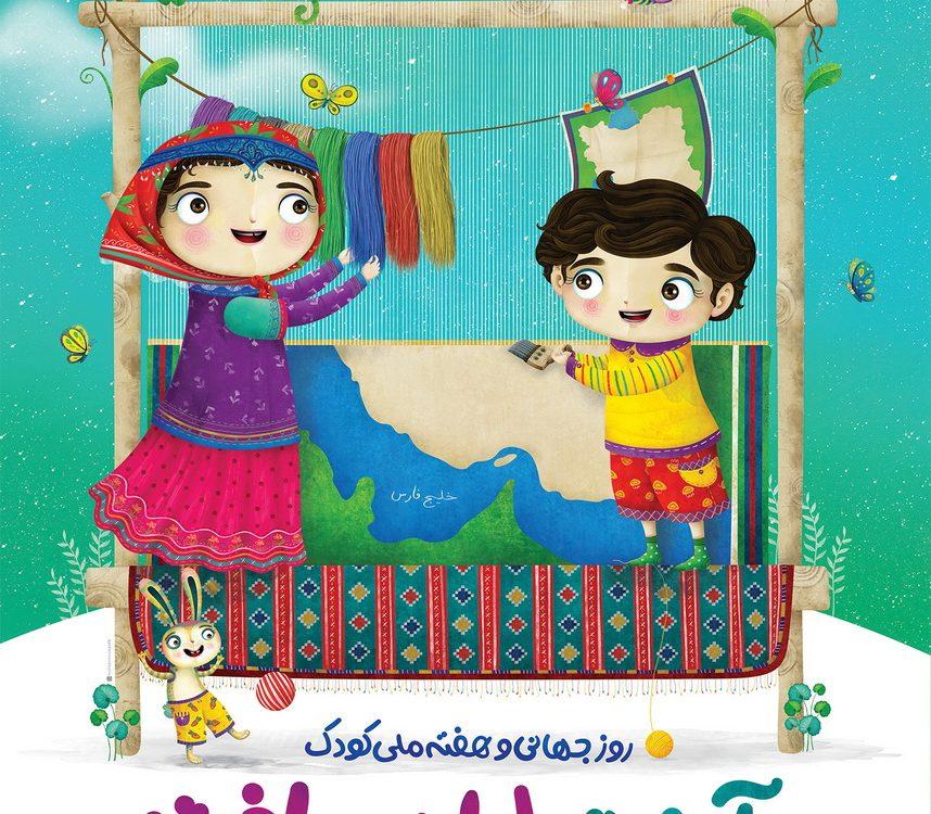 پوستر هفته کودکی با شعار آینده را باید ساخت منتشر شده است
